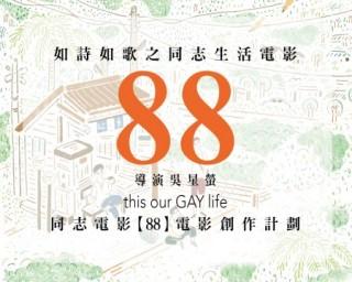 同志電影【88】電影創作計劃