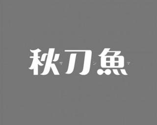 全新雜誌《秋刀魚》創刊,滿足你對日本全方面的想像與了解!