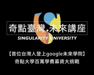 【奇點臺灣.未來講座】首個登上Google未來學院的臺灣人 - 百萬學費募資大挑戰
