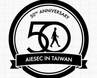 AIESEC TW五十年,Alumni「贊」出來! : 請支持2014世界大會在台灣