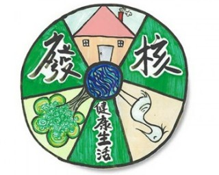 314廢核遊行.台南場【健康家園】逗陣行!