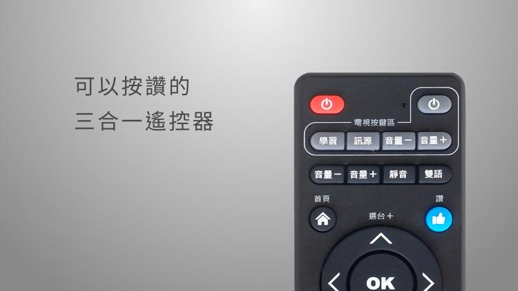 安博盒子遙控器學習能力強